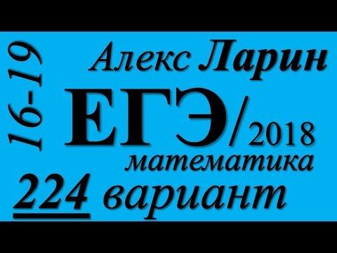 Разбор Варианта  ЕГЭ Ларина №224 (№16-19).