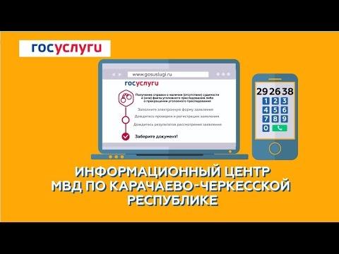 Госуслуги - Информационный центр МВД по КЧР