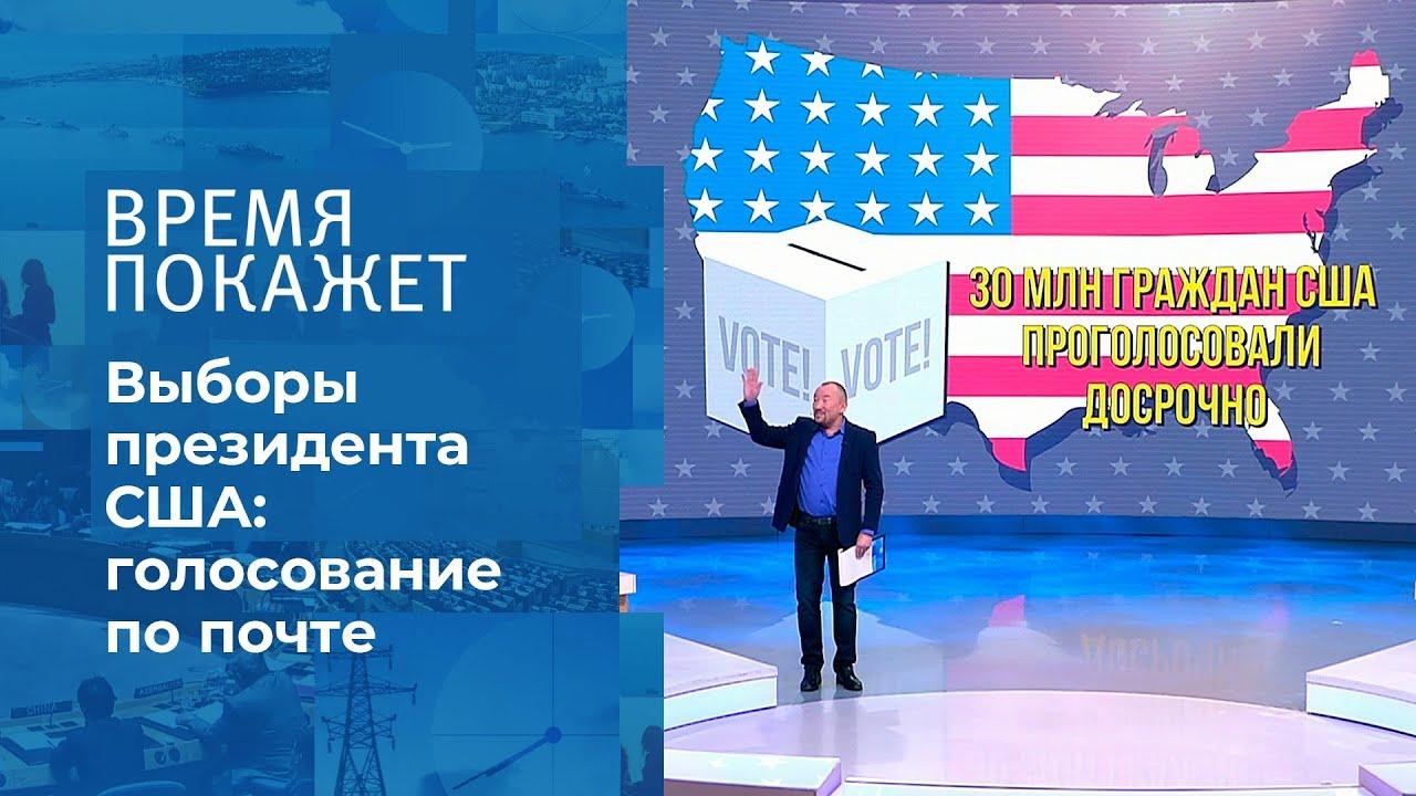 Время покажет выпуск от 20.10.2020 Американские выборы.