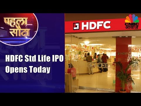 HDFC Standard Life IPO Opens Today | 8695 Crore In Offer At 275-290 Rs Per Share | CNBC Awaaz