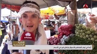 أزمة في توفر الطماطم بالأسواق وارتفاع كبير في الأسعار  | تقرير يمن شباب