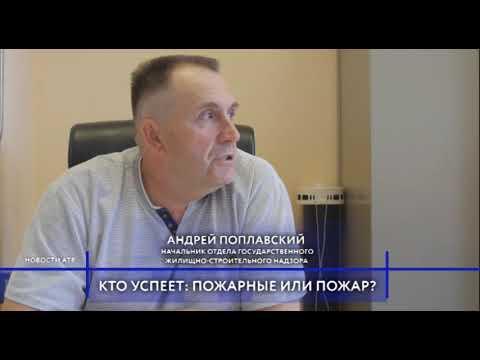 Новостройки Улан-Удэ: эксперимент АТВ с пожарными