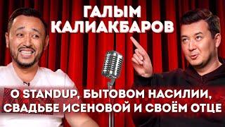 Галым Калиакбаров: о StandUp на ТНТ, работе коллектором, свадьбе Исеновой и отце