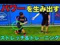 【選手必見】パワーを生み出す姿勢&ストレッチを紹介!