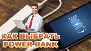 power bank. Портативное зарядное устройство для телефона или планшета