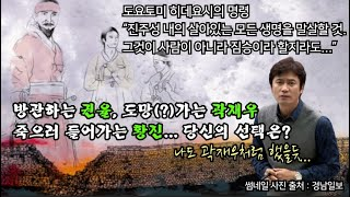 [임진왜란40] 최대전투, 넘사벽 수성전 2차 진주성전투의 시작(feat.나를 미치게 하는 전투)