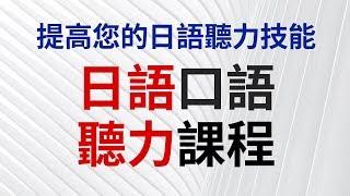 日語口語聽力課程 - 提高您的日語聽力技能