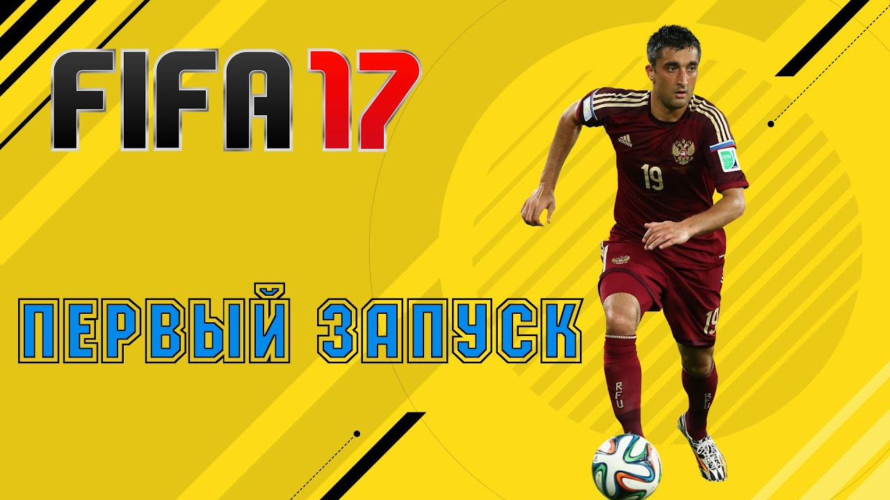Fifa 17 Youtube