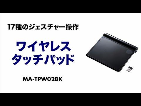 タッチパッド まるでスマホのように指先だけで様々な操作ができて便利 Windows 8パソコンの作業効率アップ MATPW02BK サンワサプライ