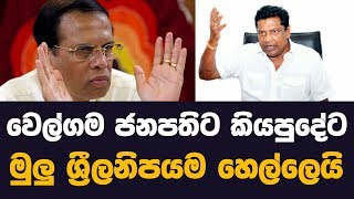 kumara welgama and mithripala sirisena | MY TV SRI LANKA