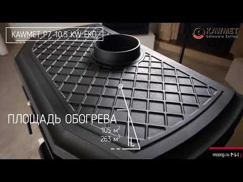 Печь-камин KawMet P7 10.5 KW. Видео 1