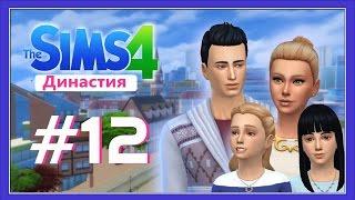 The Sims 4 | Династия Гамильтон # 12 - Секретная локация