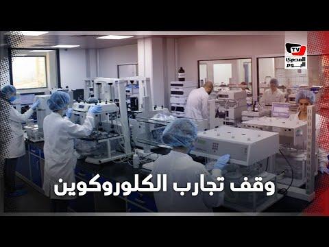 لماذا حذرت «الصحة العالمية» من عقار «كلوروكوين» في علاج كورونا رغم استخدامه منذ 70 عامًا؟  - نشر قبل 1 ساعة