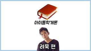 [아이돌학개론] EP. 려욱(RYEOWOOK)