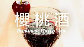 【Eng Sub】自釀櫻桃酒  天然發酵水果酒  一個月就能喝 Homemade Cherry Wine Recipe