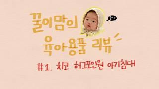 [육아용품 리뷰] 치코…