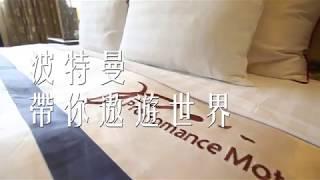 享受極致浪漫的【波特曼精品商務汽車旅館】