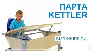 Парта трансформер KETTLER(, 2014-08-15T11:05:38.000Z)