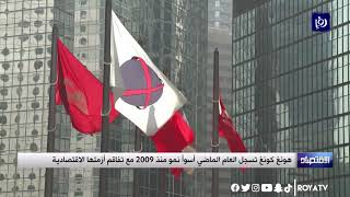 هونغ كونغ تسجل العام الماضي أسوأ نمو منذ 2009 مع تفاقم أزمتها الاقتصادية - (3/2/2020)