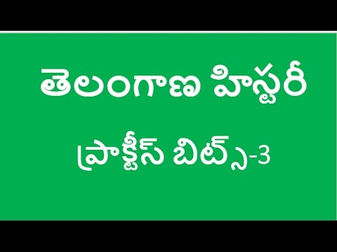 Telangana history telugu mcqs part 3 || తెలంగాణ హిస్టరీ ప్రాక్టీస్ బిట్స్