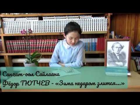 Изображение предпросмотра прочтения – СайлаанаСанчат-оол читает произведение «Весна (Зима не даром злится…)» Ф.И.Тютчева
