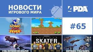 Новости игрового мира Android - выпуск 65 [Android игры]
