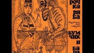 Курочка Ряба музыкальная сказка: Аудиосказки - Сказки - Сказки на ночь