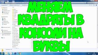 видео Skyrim Special Edition. Как исправить квадратики (квадраты) и русский язык в консоли