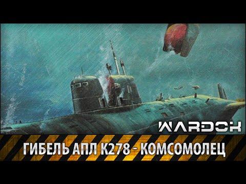 Гибель Атомной подлодки К-278 - Комсомолец / The Death Of K- 278 - Komsomolets / Wardok