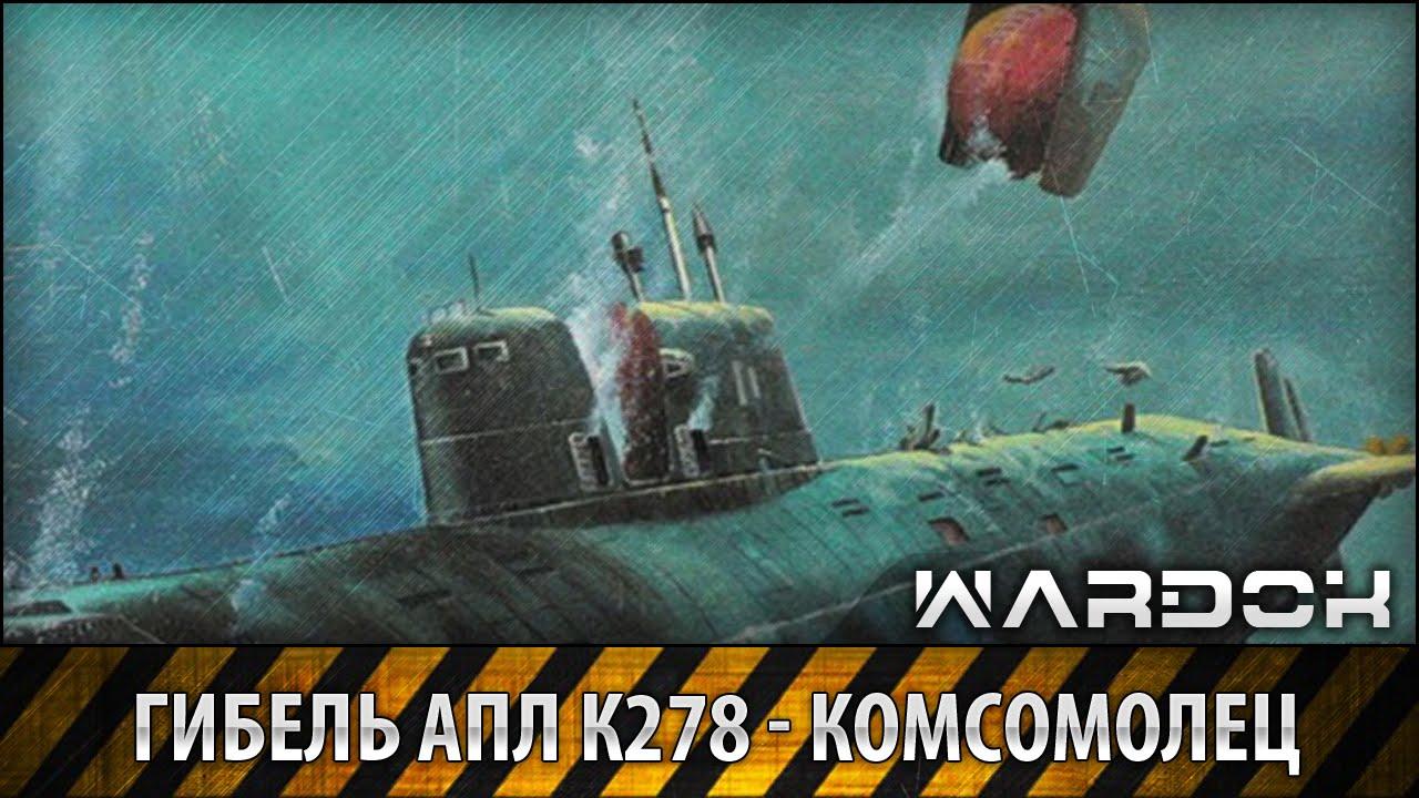 Гибель Атомной подлодки К-278 - Комсомолец / The death of ...