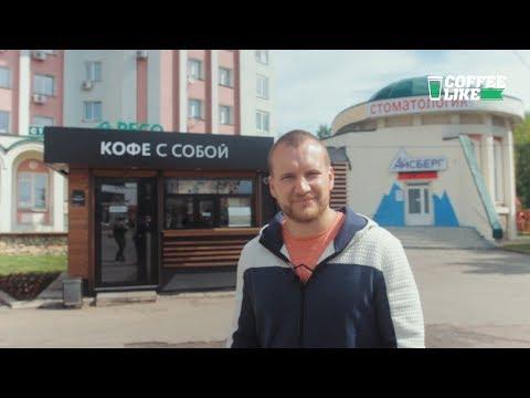 Развитие сети Coffee Like в г. Киров | Опыт партнера Никиты Семиларского