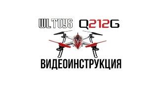 квадрокоптер (дрон) WL Toys Q212G обзор