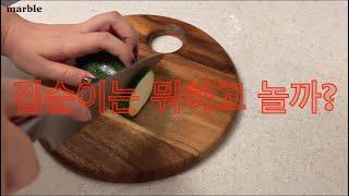 ᴍᴀʀʙʟᴇ ʟᴏɢ집순이는 뭐하고 놀까? | 육회비빔밥…