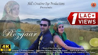 Latest Himachali Video Song 2018 | Rozgaar | Ajay Thakur | Music HunterZ
