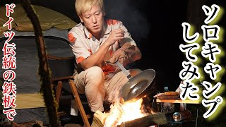 ドイツ150年伝統のフライパンを買ったので野へ出て焚き火で肉を焼くそんなキャンプ。         Camping to bake steak in a turk product frying pan