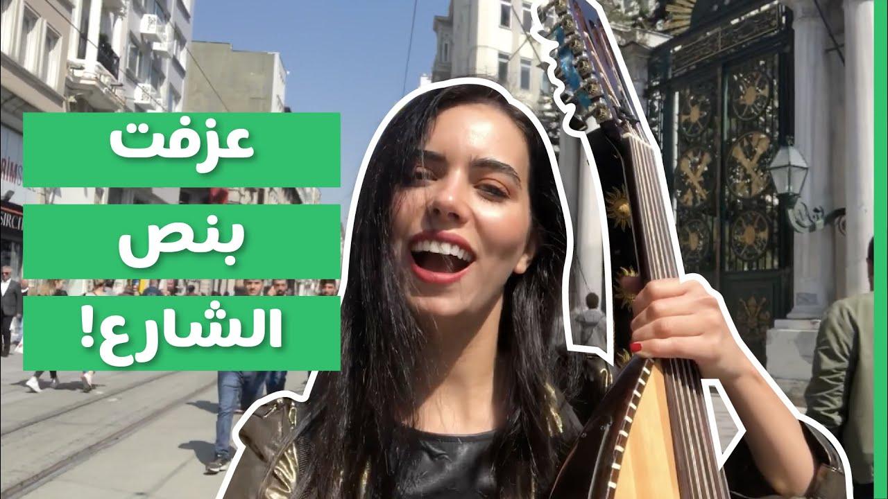 عزفت بنص الشارع وهيك صار معي-  Street Music Experiment Vlog