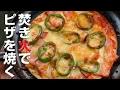 焚き火でピザを焼く 【Bake pizza with bonfire】 の動画、YouTube動画。