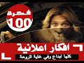 100فكرة دعائية  كلها ابداع وتالق -(100 idées promotionnelles)