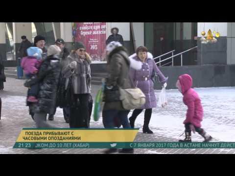 Казахстанские поезда прибывают с часовыми опозданиями