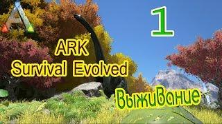 ARK Survival Evolved выживание (часть 1) Начало