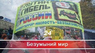 Безумный мир. Как русский народ восстает против Путина и что безумного сделали в Кремле