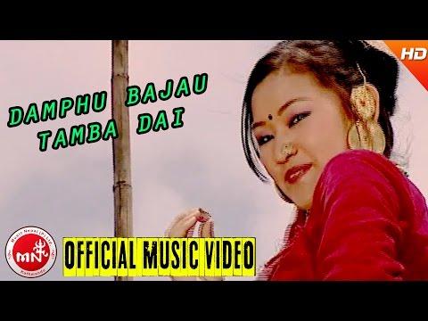 Damphu Bajau Tamba Dai - Yogita Moktan   Nepali All Time Hit Song