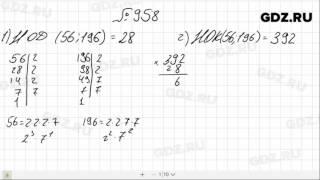 № 958- Математика 6 класс Зубарева