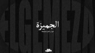 MARWAN PABLO - EL GEMEZA (Lyrics Video) | (مروان بابلو - الجميزة (بالكلمات
