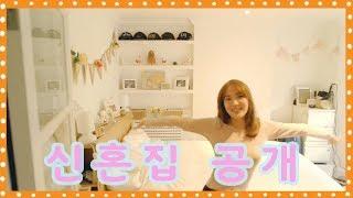 One of GabieKook 국가비's most viewed videos: 조가비 신혼집 최초공개!!