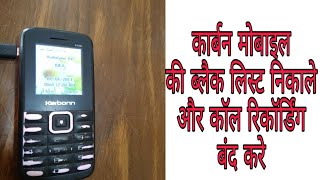 Karbonn (K9) No Network and EMERGENCY call solution - Rohit karpuri