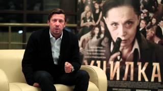 «Пусть фильм «Училка» пробьется к вам... к вашим сердцам...» - Андрей Мерзликин
