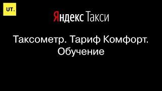 Тариф Комфорт. Обучение в Яндекс такси. Умный таксопарк