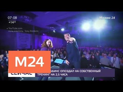Тони Роббинс опоздал на собственный тренинг на 2,5 часа - Москва 24