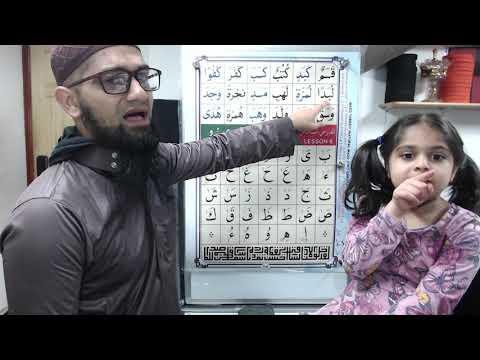 Qaida Nuraniyah to Quran - Girl Edition - Lesson 5 - Part 3 - القاعدة النورانية